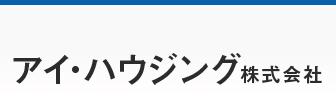 アイ・ハウジング 株式会社